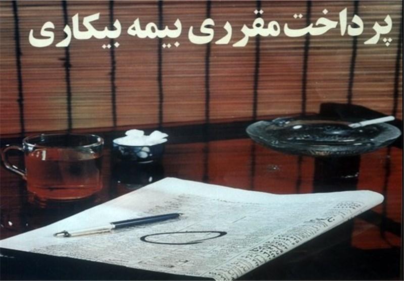 افزایش 25 درصدی مستمری بگیران بیمه بیکاری در بوشهر