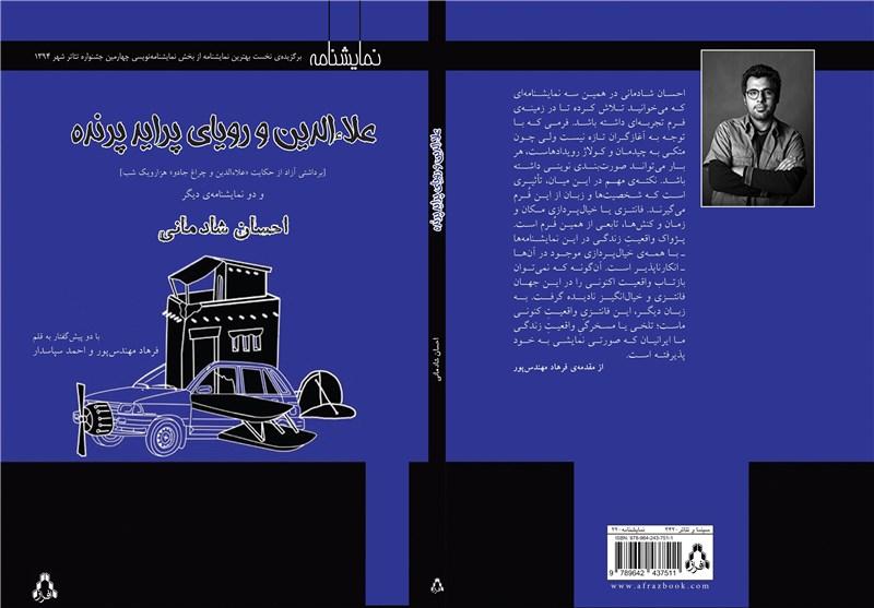 علاء الدین و رویای پراید پرنده