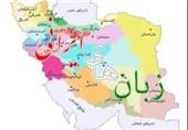 چند هزار زبان در جهان تکلم میشود/ لهجه و گویشهای ایرانی به شکل اطلس در میآید