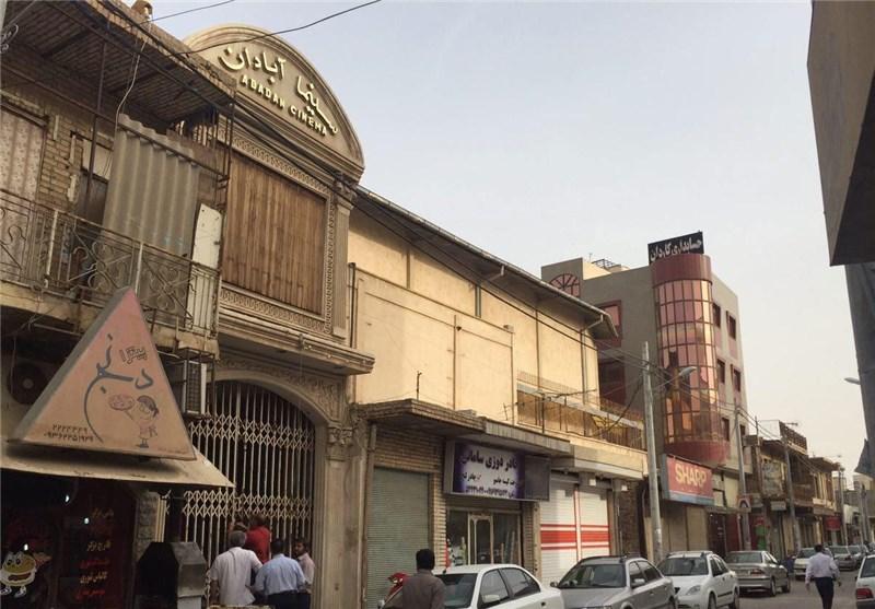 سینما آبادان