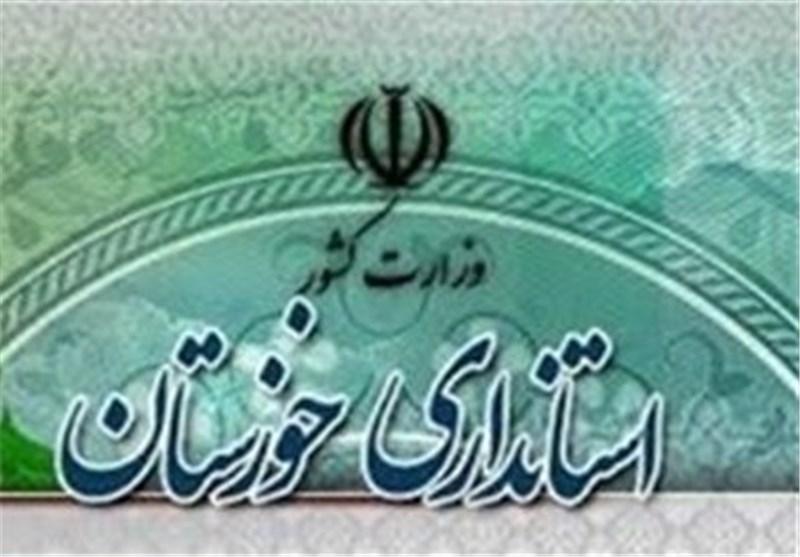 استانداری خوزستان