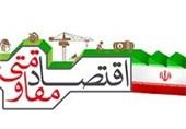 منشور اقتصاد مقاومتی در سپاه فجر فارس تدوین شد