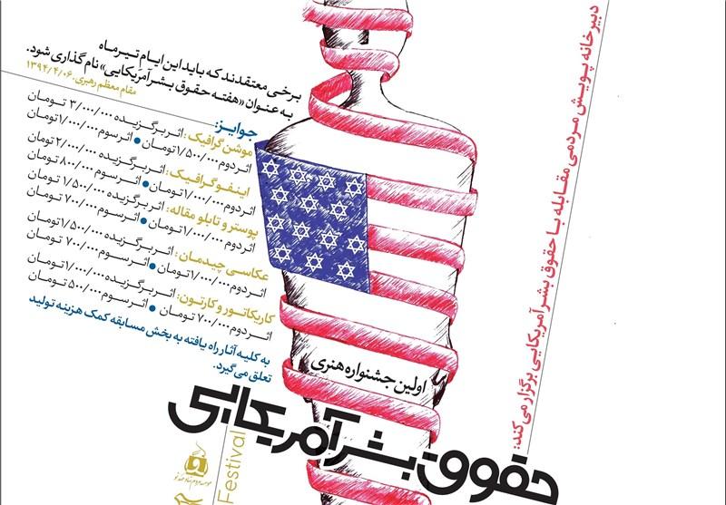 جشنواره هنری «مقابله با حقوق بشر آمریکایی»
