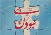در حال تهرانی شدن...