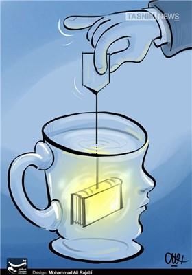 کاریکاتور/ کتاب روشنایی بخش