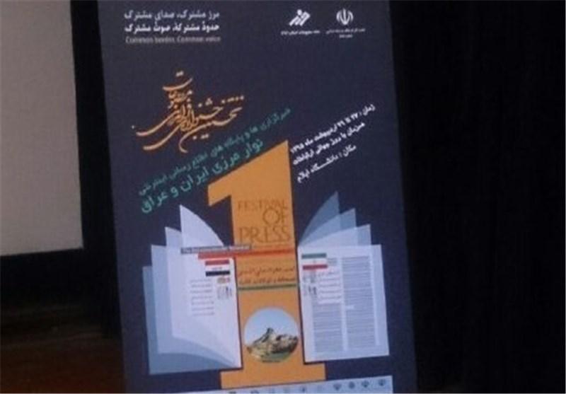150 صحفیا ایرانیا وعراقیا یشارکون فی اول مهرجان مشترک للصحافة