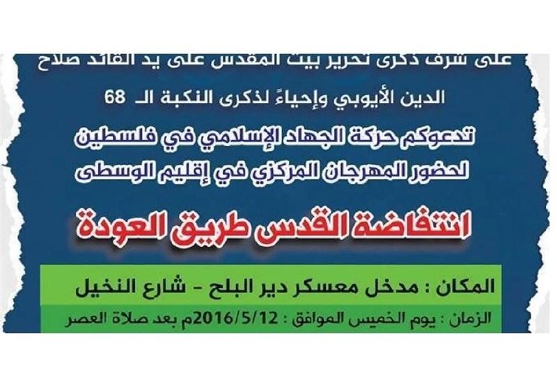 حرکة الجهاد الاسلامی تنظم الخمیس القادم مهرجانا مرکزیا بذکرى النکبة