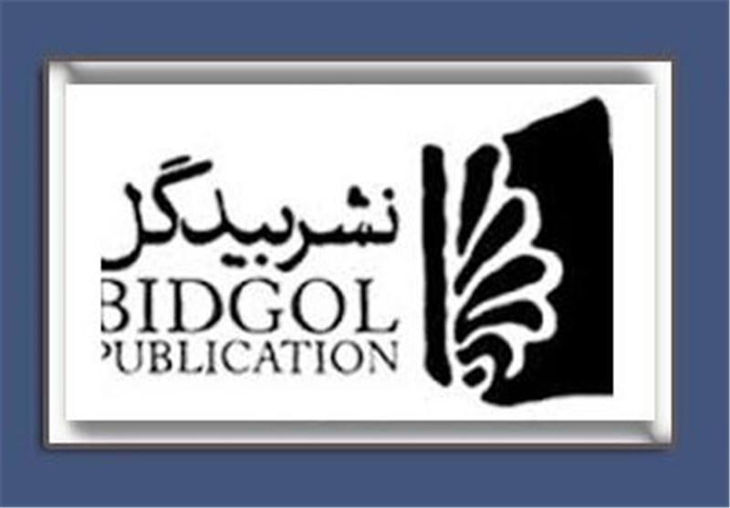 انتشارات بیدگل