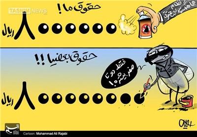 کاریکاتور/ حقوق ناچیز بعضیا!!