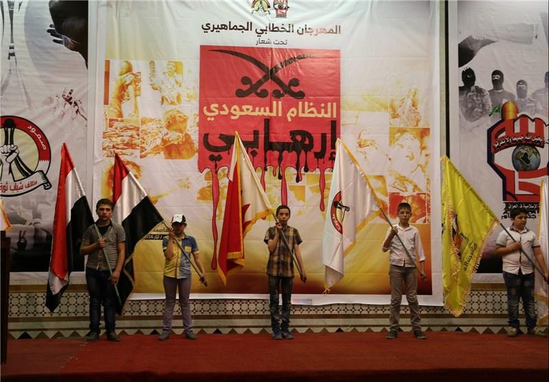 """مهرجان فی دمشق بعنوان """"النظام السعودی إرهابی""""+ صور"""