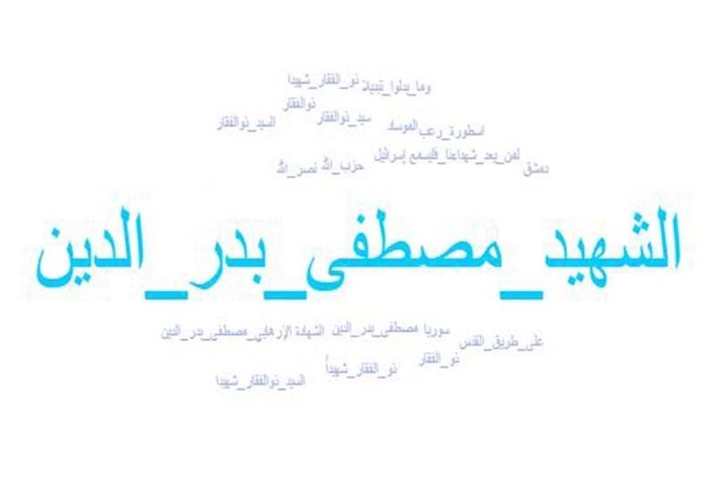 أصداء استشهاد القائد الجهادی مصطفى بدر الدین فی مواقع التواصل الاجتماعی