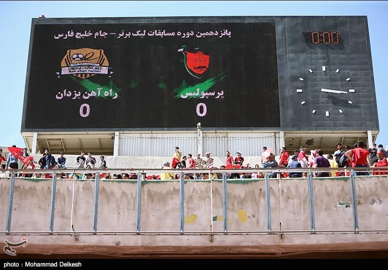 استادیوم آزادی قبل از دیدار تیمهای پرسپولیس و راه آهن