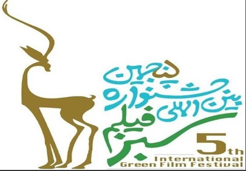 فیلم سبز