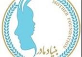 آئین نکوداشت مقام مادر در جهرم برگزار شد