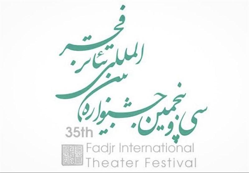35 جشنواره بین المللی فجر