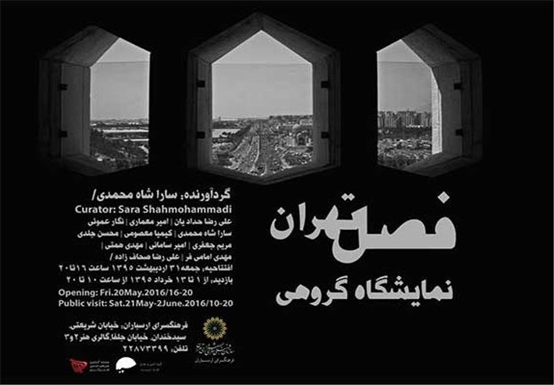نمایشگاه فصل تهران