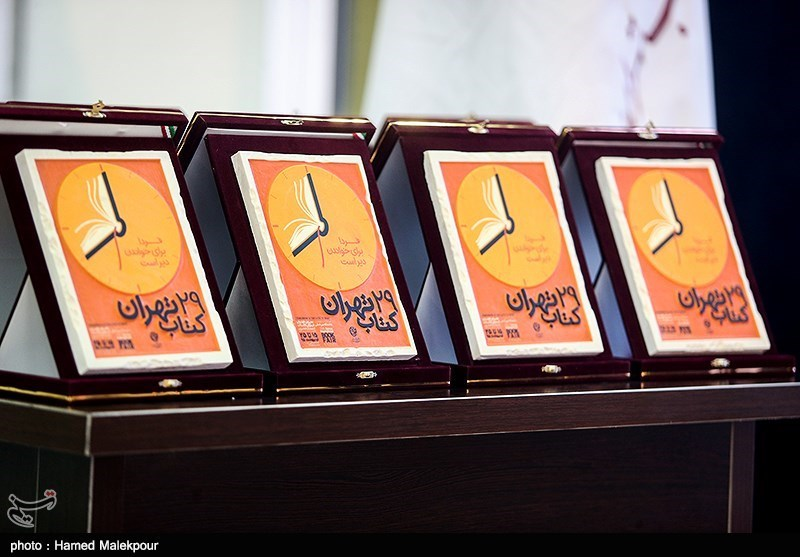 اختتامیه بیست و نهمین نمایشگاه بینالمللی کتاب تهران
