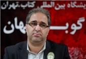 حضور 9 نویسنده ایرانی در نمایشگاه کتاب پکن