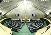 البرلمان الإیرانی یؤکد ضرورة إلغاء جمیع اجراءات الحظر ضد إیران