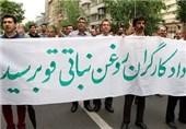تجمع کارگران روغن نباتی قو مقابل وزارت کار