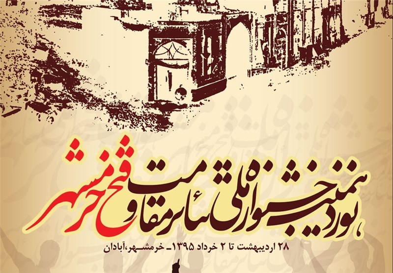 جشنواره تئاتر مقاومت فتح خرمشهر