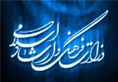معرفی رئیس جدید روابط عمومی وزارت فرهنگ و ارشاد اسلامی