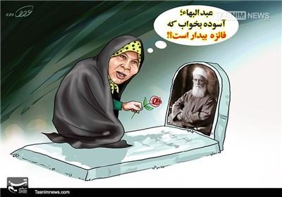 کاریکاتور/ عاشقانههای فائزه!!!