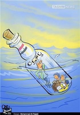 کاریکاتور/ پناهجویان سرگردان!