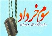 کرمانشاه| بیش از 250 برنامه به مناسبت آزادسازی خرمشهر در کرمانشاه اجرا میشود