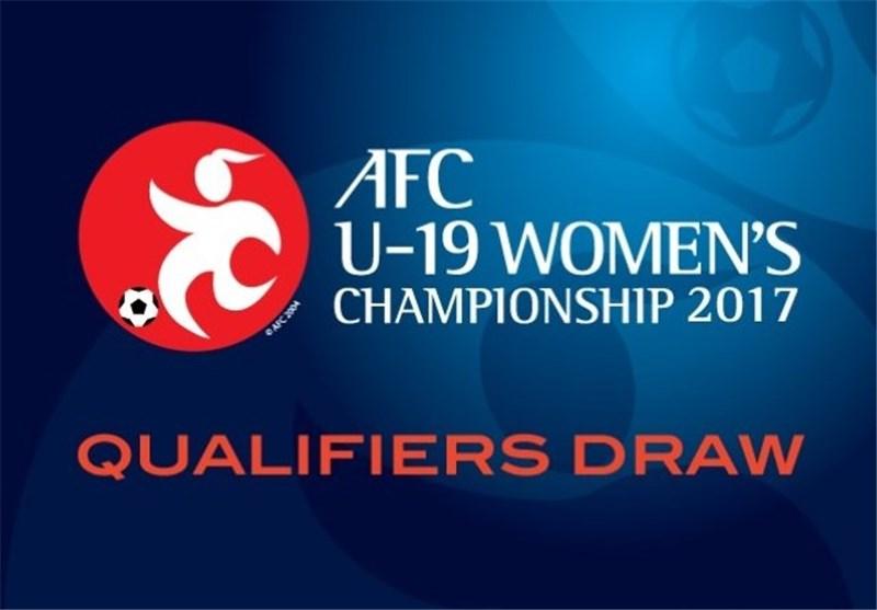 قرعه کشی مرحله انتخابی مسابقات قهرمانی زیر 19 سال بانوان آسیا 2017