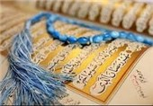 موسسه قرآنی