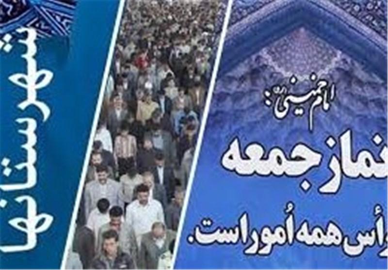 نمازجمعه شهرستان