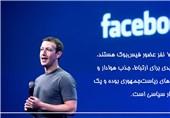 برنامه فیس بوک برای مقابله با اخبار جعلی