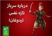 مجله الکترونیکی/ درباره سرباز تازه نفس اردوغان!