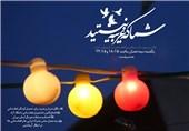 انتظار مشترک ایرانیها و افغانستانیها برای آرمانشهر ظهور؛ در «شما که غریبه نیستید»