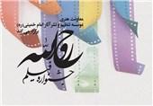 """جشنواره فیلم """"روحالله"""" در استان فارس برگزار میشود"""