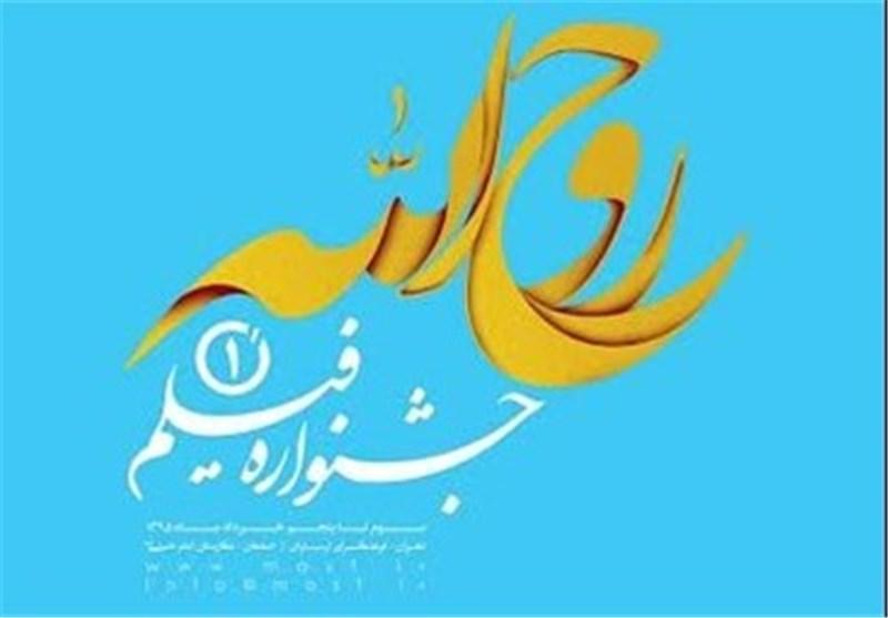 برنامه اکران فیلمهای جشنواره «روحالله» در شیراز اعلام شد