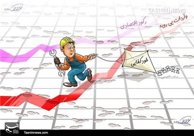 کاریکاتور/ واردات، رکود و خودکفایی