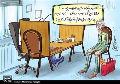 کاریکاتور/ زیرمیزی که شد رو میزی !!!