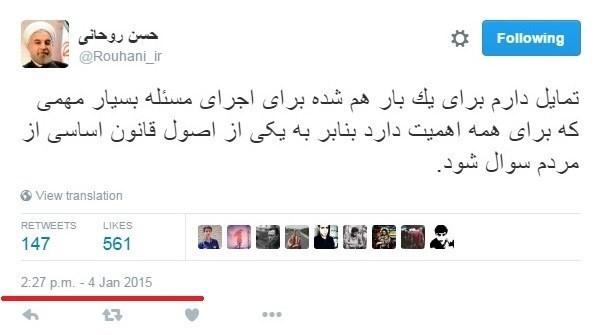 بازی رسانهای اصلاحطلبان با توئیت یک سال پیش حسن روحانی