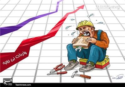 کاریکاتور/ واردات بی رویه و معیشت تولید کننده داخلی