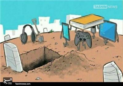 کاریکاتور/ مرگ کتابخوانی!!!