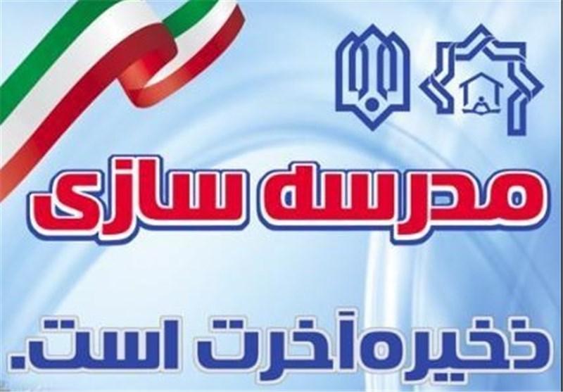 نوزدهمین جشنواره خیرین مدرسهساز در خراسان شمالی برگزارمی شود