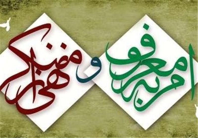 همایش مجمع رهروان امربه معروف در گرگان برگزار میشود
