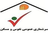 آغاز «سرشماری نفوس و مسکن» از 24 مهر ماه