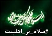 کمپین #سلام_بر_اهلبیت آغاز به کار کرد + تصاویر