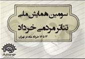 سومین همایش ملی تئاتر مردمی خرداد برگزار میشود