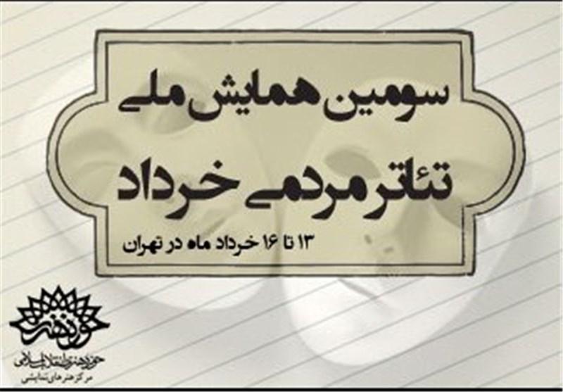 سومین همایش ملی تئاتر مردمی خرداد
