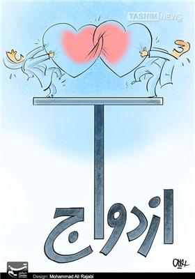 کاریکاتور/ ازدواج وپرتگاه طلاق
