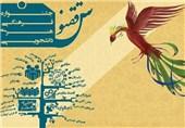 """سومین جشنواره فرهنگی، ادبی و هنری """"ققنوس"""" در اردبیل برگزار میشود"""